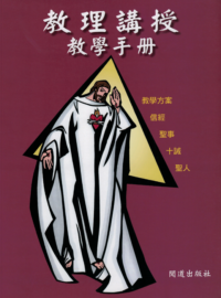 Chinese Cathecist Companion-1