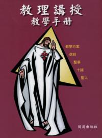 Chinese Cathecist Companion-1